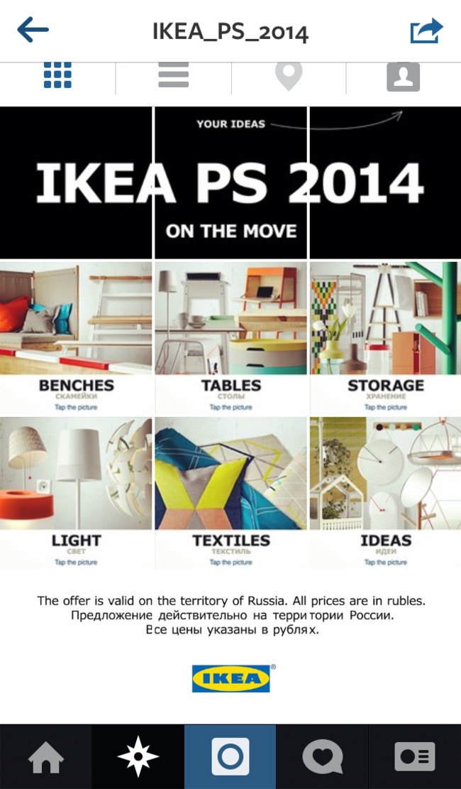 ikea 39 s instagram catalogue the furniture brand hack the photo sharing app to create a whole. Black Bedroom Furniture Sets. Home Design Ideas